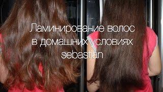 Ламинирование волос в домашних условиях/sebastian