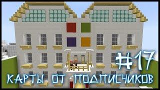 Карта От Подписчика #17 - Главная Тайна Майкрософт! (Minecraft)