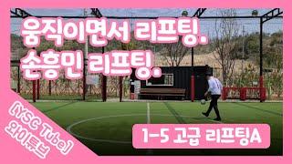 [축구레슨] 1-5 고급 리프팅A / 손흥민 리프팅 /…