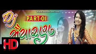 DJ Maiyaran Non Stop MP3 Song Free Download 2017 PART - 1 [Vivu] ✔