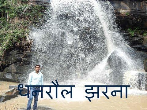 Dhanraul Waterfall at Robertsganj Sonbhadra Uttar Pradesh