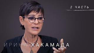Ирина Хакамада: что не так с Навальным, синдром самозванца, качества лидера и мода на счастье