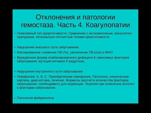 Отклонения и патологии гемостаза часть 3. Коагулопатии (гемофилии)