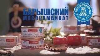 """Барышский мясокомбинат """"Открой для себя Барышский"""""""