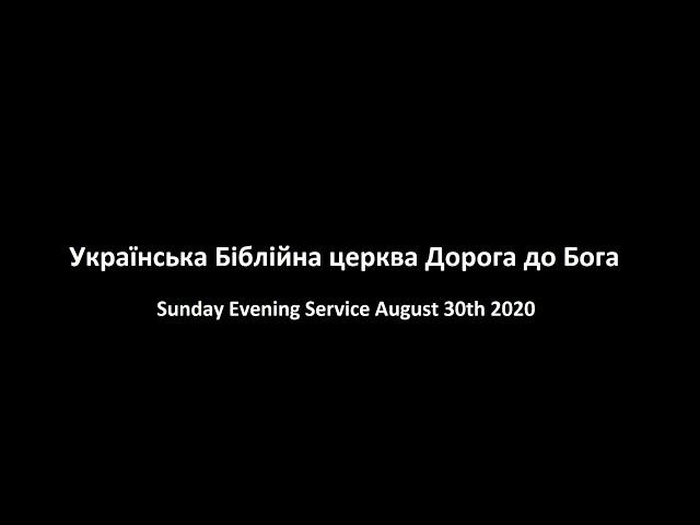Sunday evening Service August 30th 2020.