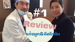 ศัลยกรรมเกาหลี โรงพยาบาลไอดี : รีวิวศัลยกรรมแก้จมูก+ฉีดไขมันใบหน้า ตอน 1/3(ปรึกษา)
