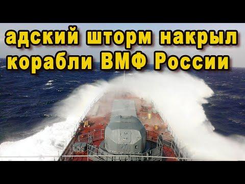 Срочно в адский шторм попали российские корабли военно-морского флота ВМФ России Кулаков и Кондопога