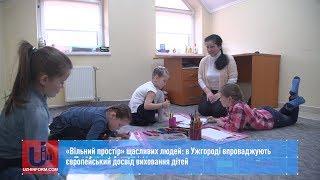 «Вільний простір» щасливих людей: в Ужгороді впроваджують європейський досвід виховання дітей