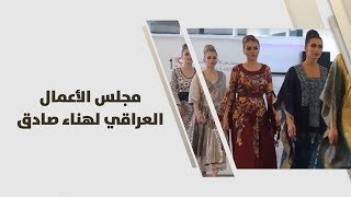 مجلس الأعمال العراقي لهناء صادق