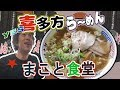 【らーめん動画】喜多方らーめん名店「まこと食堂」