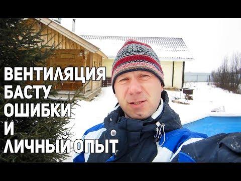 Как правильно сделать вентиляцию Басту в парной русской бани