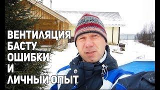 видео Вентиляция в парной русской бани: схема, как выполнить своими руками