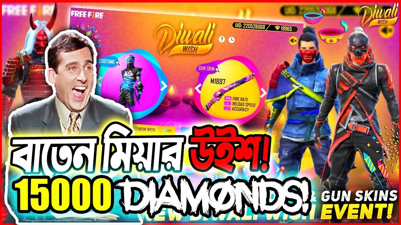 Baten Mia's Diwali Wish Event|15000 Diamonds|BOOYAH Emote Giveaway|Free Fire New Event|Mama Gaming