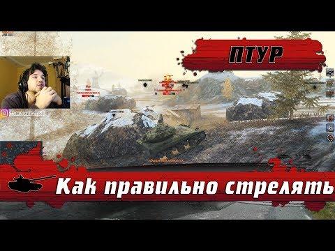 WoT Blitz - Как стрелять РАКЕТАМИ навесом ● Идеальная реализация новых танков (WoTB)