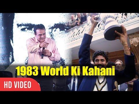 Hum Ne BBC Ko Hila Diya Tha... | Yashpal Sharma About His Experience About 1983 World Cup