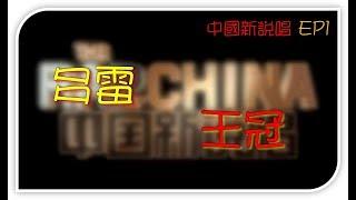 多雷 - 王冠【動態歌詞Lyrics】中國新說唱EP1