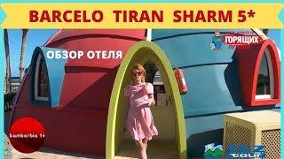 BARCELO TIRAN SHARM 5* (Египет/Шарм-эль-Шейх) - обзор отеля и отзывы