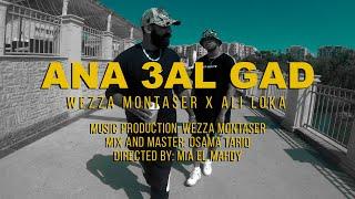 Wezza Montaser X Ali Loka - Ana 3al Gad (Official Music Video) | وزة منتصر و علي لوكا - انا ع الجد