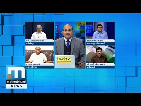 What Is Modi's New Cabinet Thinking?  Super Prime Time Part 1  Mathrubhumi News