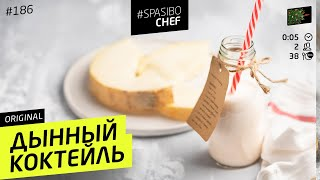 Быстрый и простой коктейль с дыней #186 от Ильи Лазерсона и Юрия  Спасокукоцкого