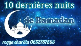[ROQYA SOUNAH] 10 dernière jour et nuit de Ramadan pour se guérir الشفاء في العشر الأواخر