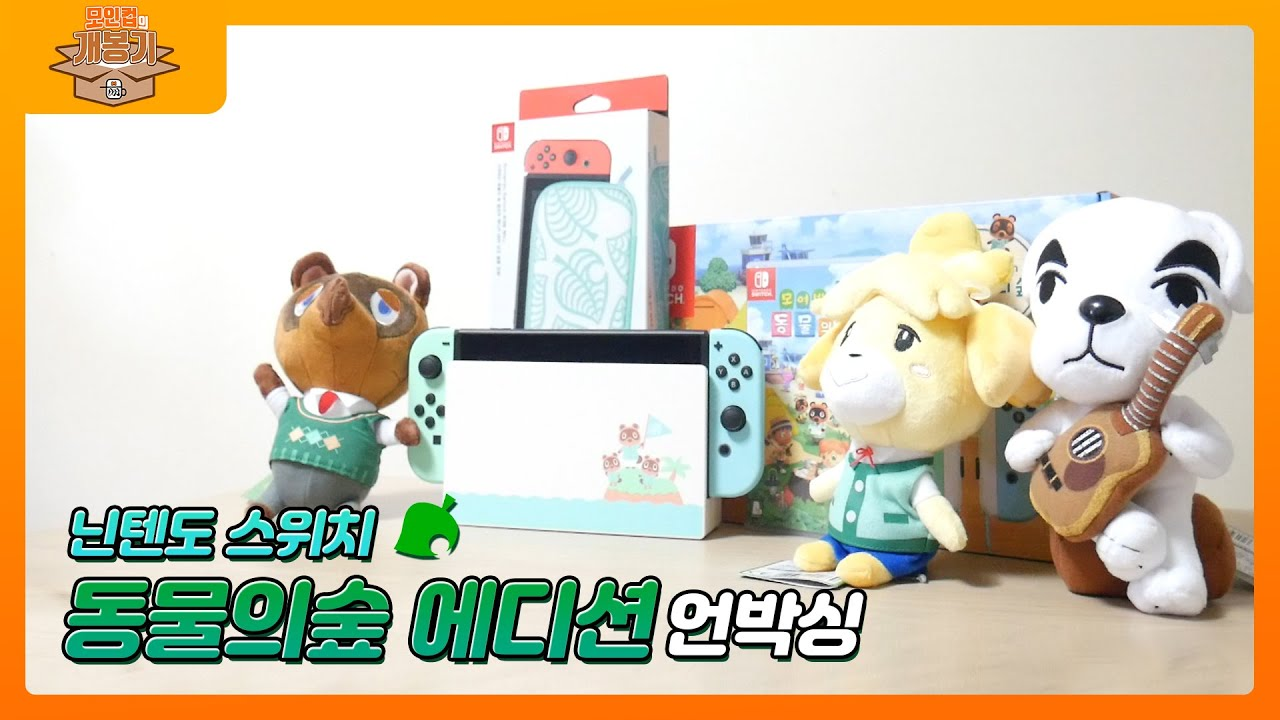 힐링갓겜! 닌텐도 스위치 모여봐요 동물의숲 에디션 언박싱! (Nintendo Switch Animal Crossing : New Horizons) | 개봉기
