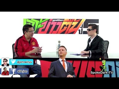 เจาะข่าวตื้น Talk 135 : ฤดูกาลนี้แมนยูจะได้ที่เท่าไหร่ ?
