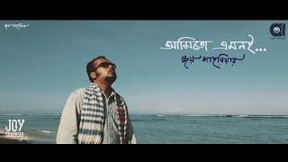 Amito Emoni Joy Shahriar Mp3 Song Download