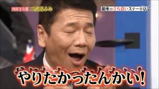 二階堂ふみ ステーキかぶりつき 肉食系女優!
