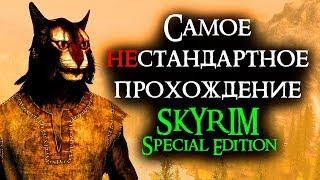 Skyrim - Самое нестандартное прохождение Скайрима!