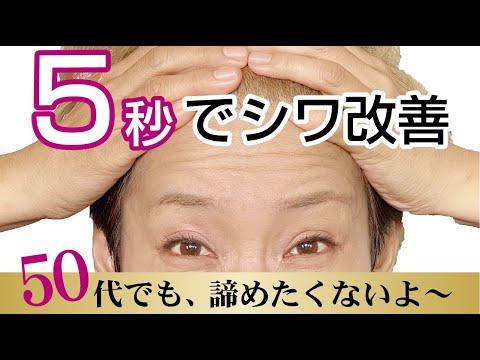 【5秒】おでこのシワ 改善計画!頭皮マッサージの仕方