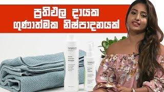 ප්රතිඵල දායක ගුණාත්මක නිෂ්පාදනයක්  | Piyum Vila | 07-06-2019 | Siyatha TV Thumbnail
