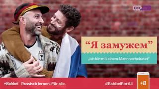 Русский для футбольных фанатов и гендерный принцип для эффективности обучения. Онлайн-курс Babbel