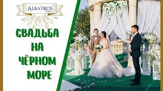 Свадьба на берегу Чёрного моря. Архипо-Осиповка. ГРК Альбатрос