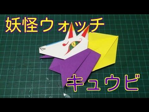 ハート 折り紙 折り紙 妖怪 : youtube.com