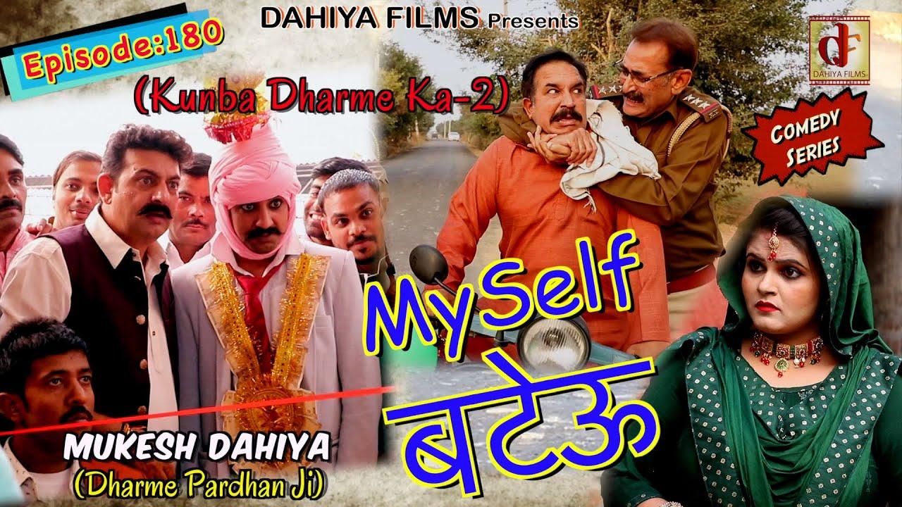 Episode: 180 MySelf बटेऊ (Bateu)  | Mukesh Dahiya | Haryanvi Comedy Web Series | DAHIYA FILMS