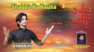 tha lasha e qasim par ye shabbir ka nauha   ahle sunnat nauha usman ali   nohay 2016 2017 1438 hijri