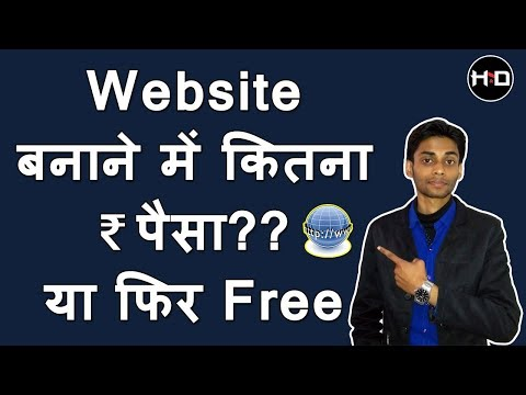 How to Create a New Website and How Much Costing in Hindi