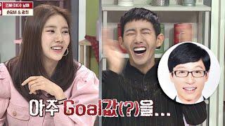 """<무도> 때 몸 사리던 광희(Kwang Hee)에 한방 날린 손담비(Son Dam bi) """"네가 유재석(Yoo Jae-suk)이야?!"""" 냉장고를 부탁해 212회"""