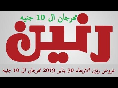 عروض رنين الاربعاء 30 يناير 2019 مهرجان ال 10 جنيه