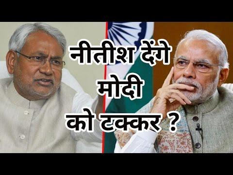 Nitish Kumar ने शुरु की 2019 की तैयारी, Modi को टक्कर देने का Plan