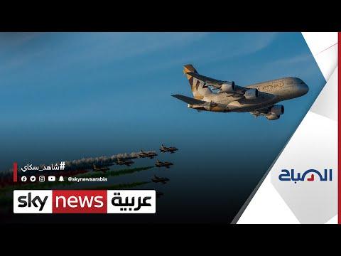 يوم المرأة الإماراتية: إنجازات سارة النقبي في الطيران المدني تعكس قدرات المرأة العربية   #الصباح