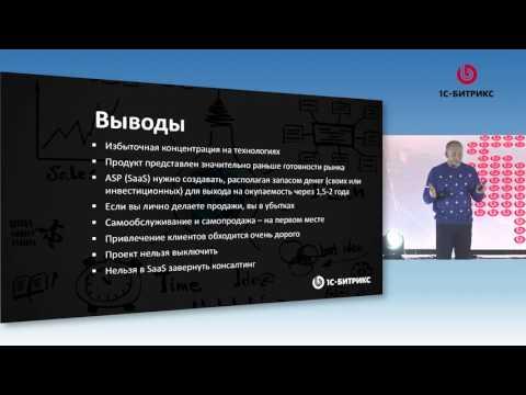 Бизнес как череда успешных ошибок. Сергей Рыжиков, «1С-Битрикс»
