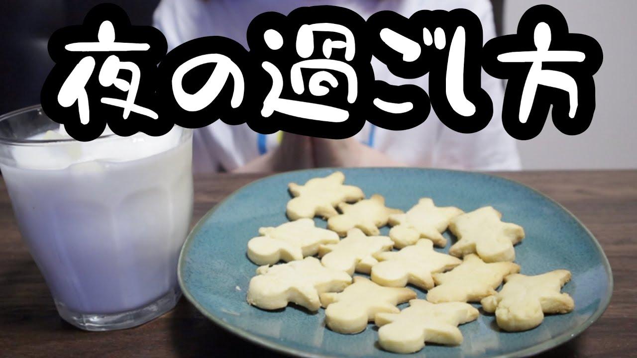 深夜に人型のクッキーを作って食べるOL。【26歳OLのご飯記録】【料理ルーティン】