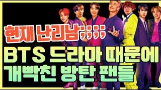 방탄소년단(BTS) 세계관 드라마 유스(Youth)때문에 난리난 현재 상황 [김새댁]