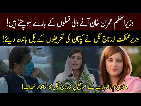 Zartaj Gul praises PM Imran Khan in live conference   05 June 2021   92NewsHD thumbnail