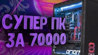 ИДЕАЛЬНЫЙ ПК ЗА 70000 РУБЛЕЙ В 2019 ГОДУ / КОМПЬЮТЕР НА AMD