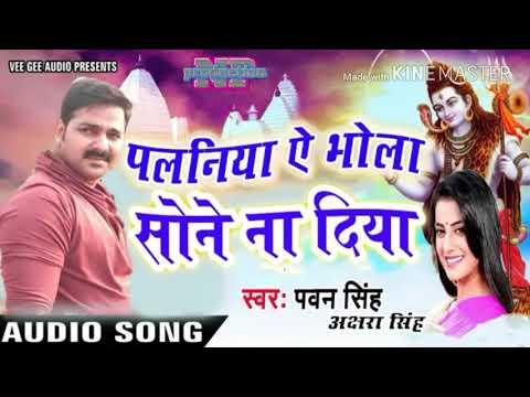 Pawan singh  ka  2018 bol bam  song  rat  me bhola  sone  na diyya