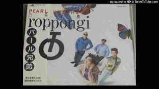 パール兄弟 - 六本木島
