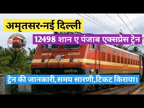 Amritsar to New Delhi Shane Punjab Express Train | शान ए पंजाब ट्रेन | Indian Railway